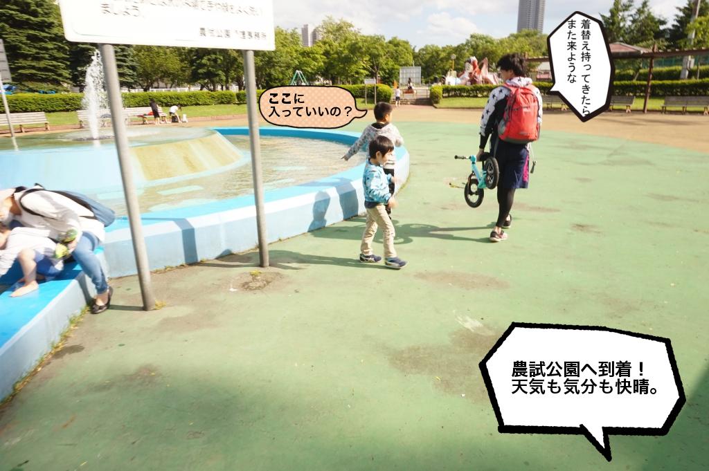 【農試公園】
