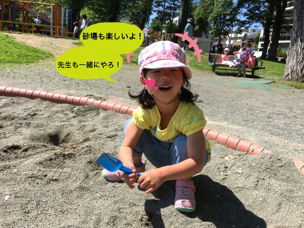 人気の砂場もあります