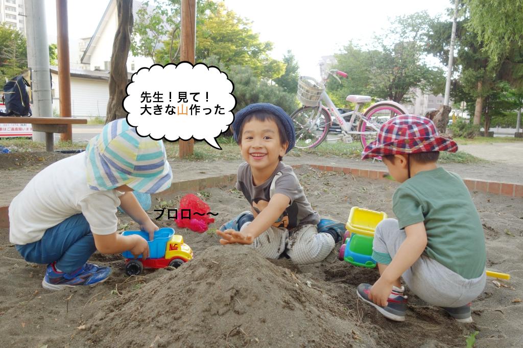 砂場チームも。
