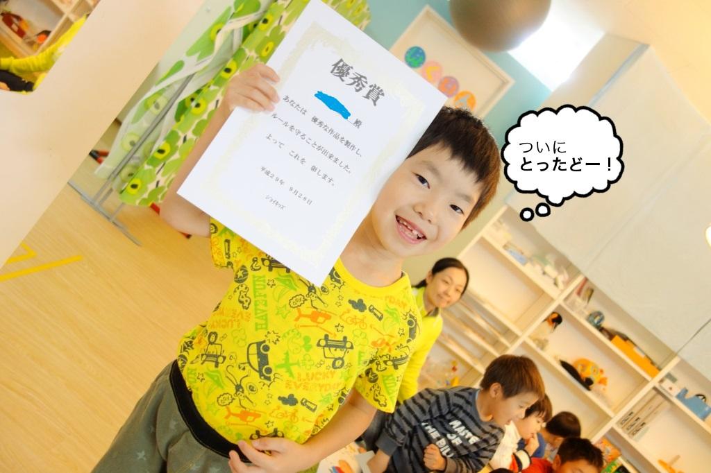 初受賞おめでとう!