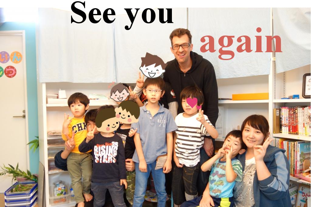 また会いましょう!