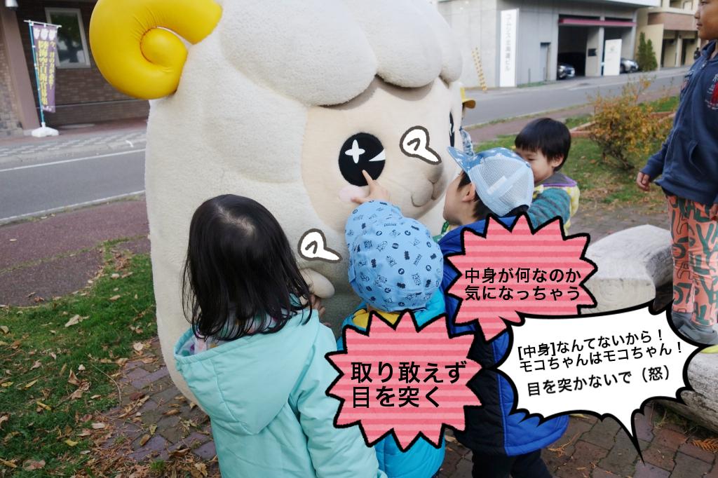 モコちゃんを囲む児童たち