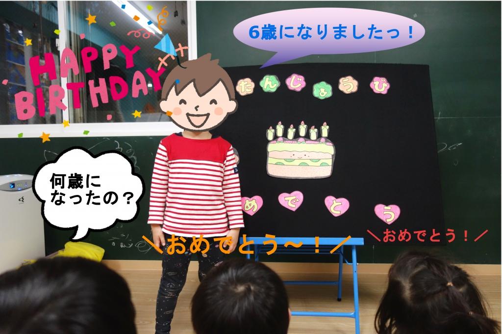 リトミックではお誕生会!A君、お誕生日おめでとう!\(^_^)/