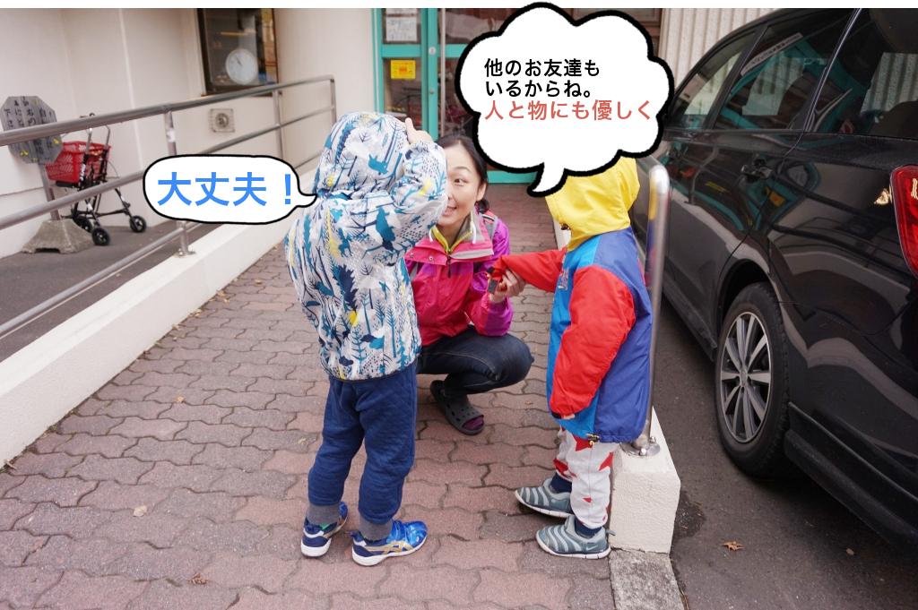 児童館の前でお約束