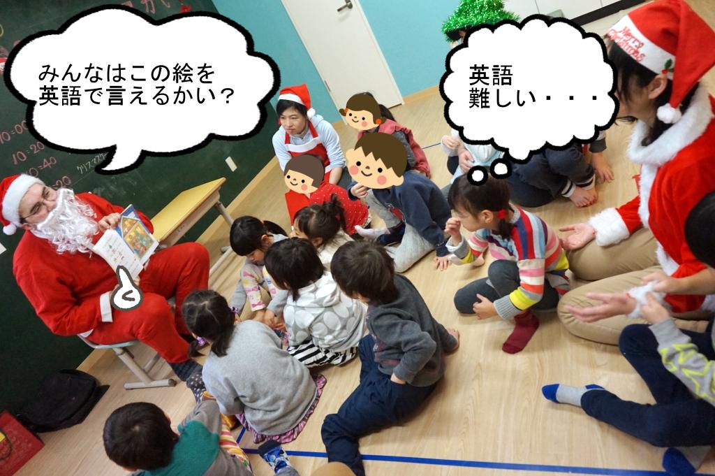 英語のクリスマス絵本を読んでくれました!