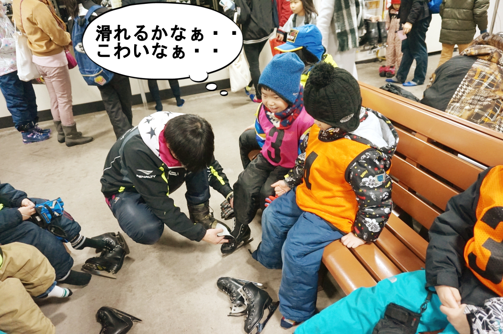 初めてのスケート靴(。・ω・。)ドキドキ