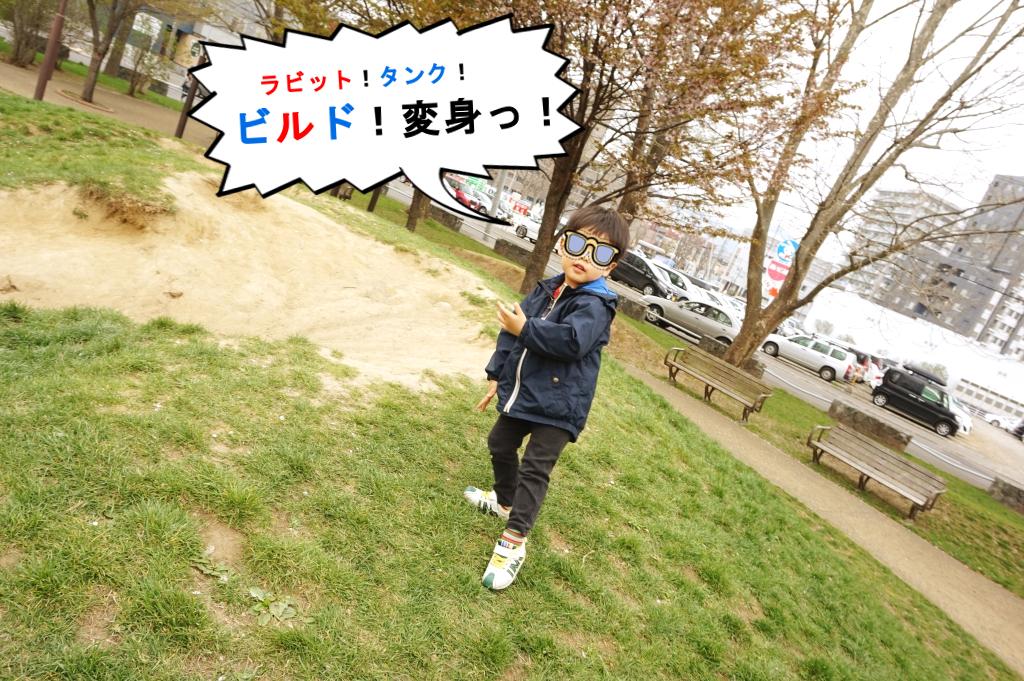 仮面ライダーに変身して、山を駆け上がる遊びです(。・ω・。)さあ、実験を始めようか!のポーズでパシャリ!