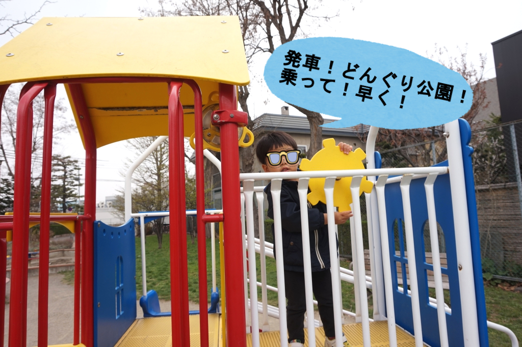 どんぐり公園発、どんぐり公園行きです!