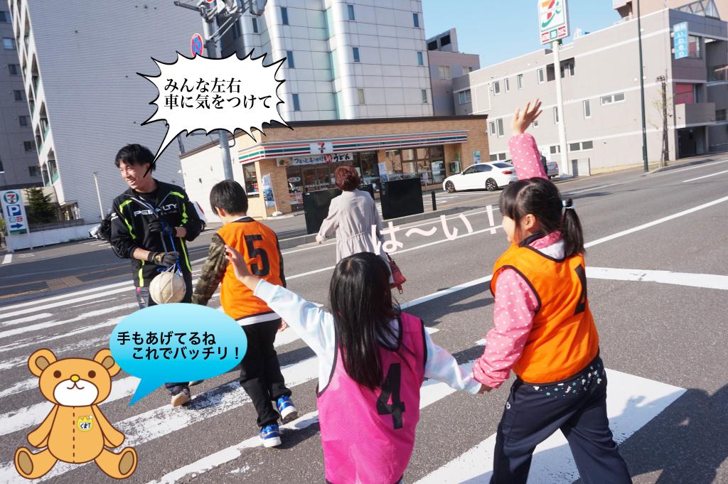 横断歩道の安全確認