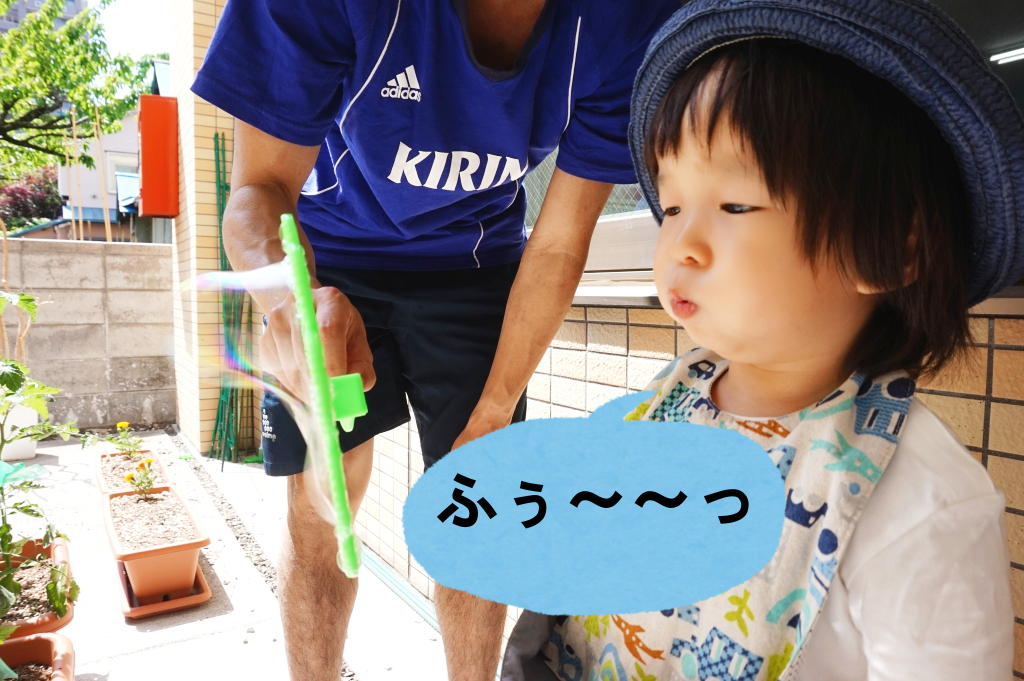 29℃!真夏のしゃぼんだま!おっきぃ~!!