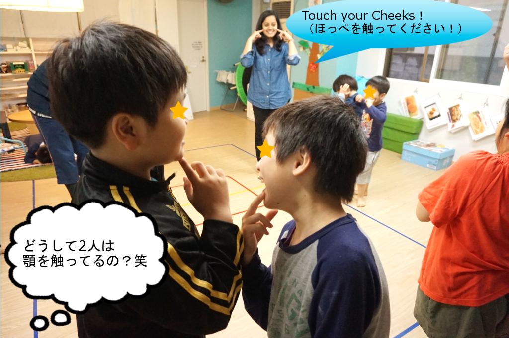 Cheek(ほっぺ)とChin(顎)って似てるね!