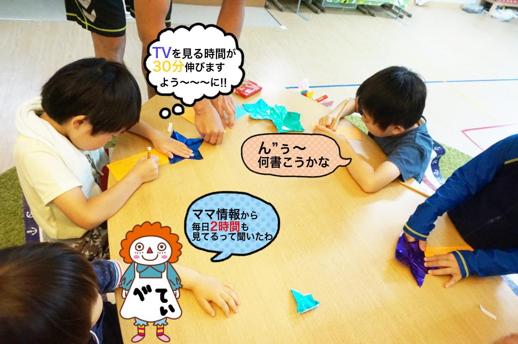 七夕の短冊作りPART2