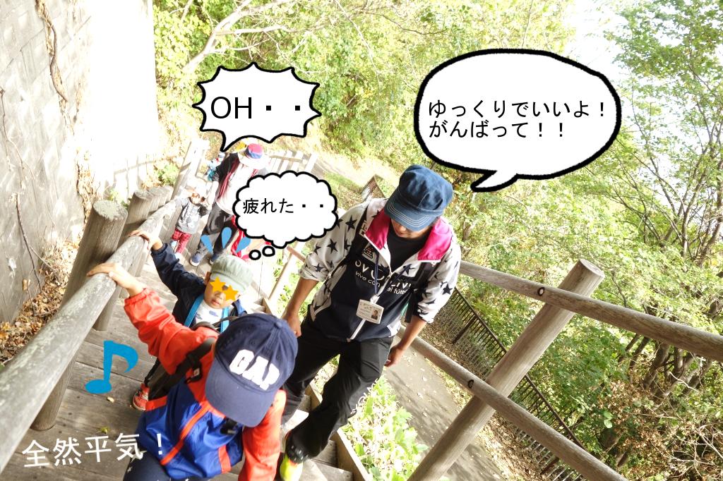 登山にチャレンジ!