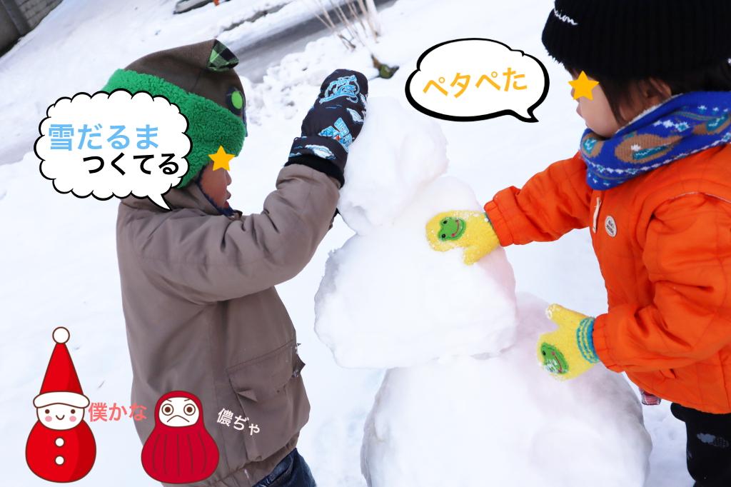 三段雪だるま