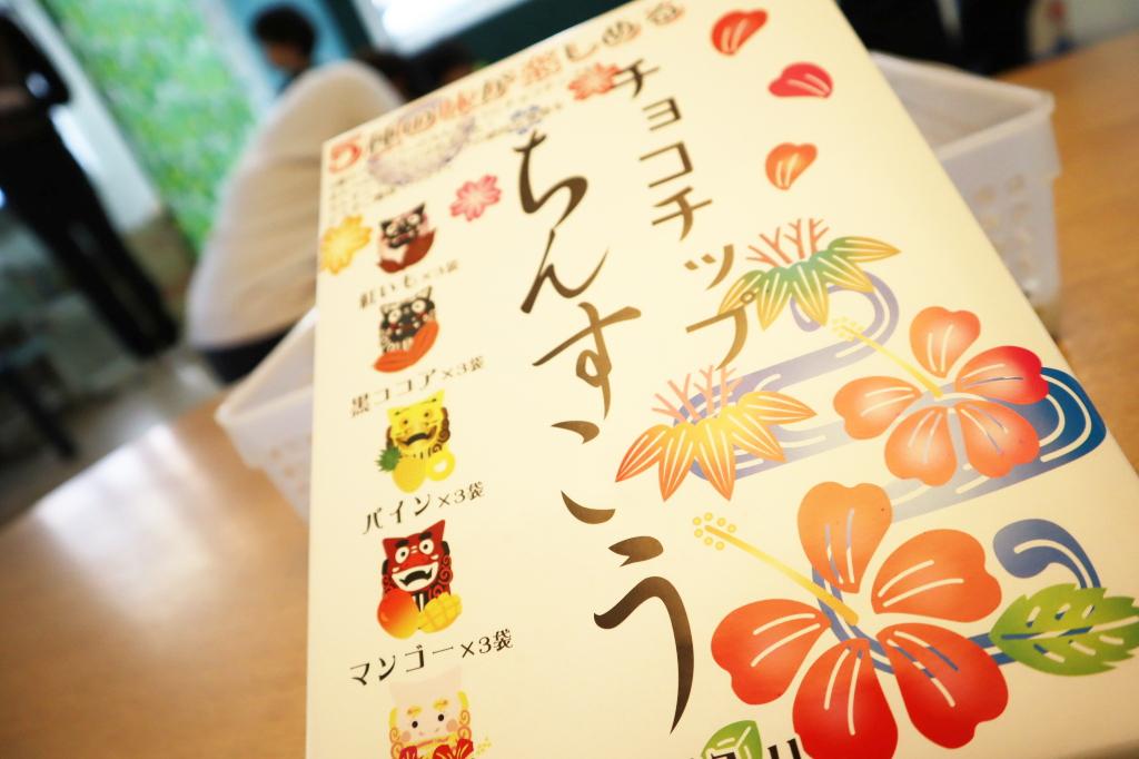 沖縄いいなぁ!お土産有難うございます!