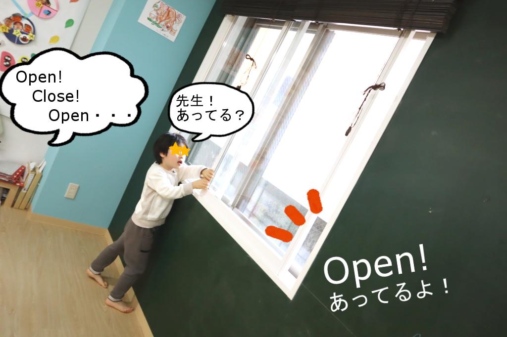 いろんなOpen&Close!