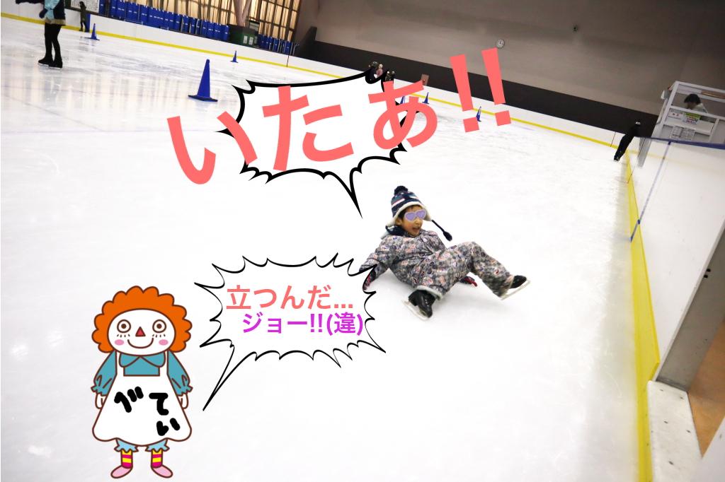 スケートあるある(笑)