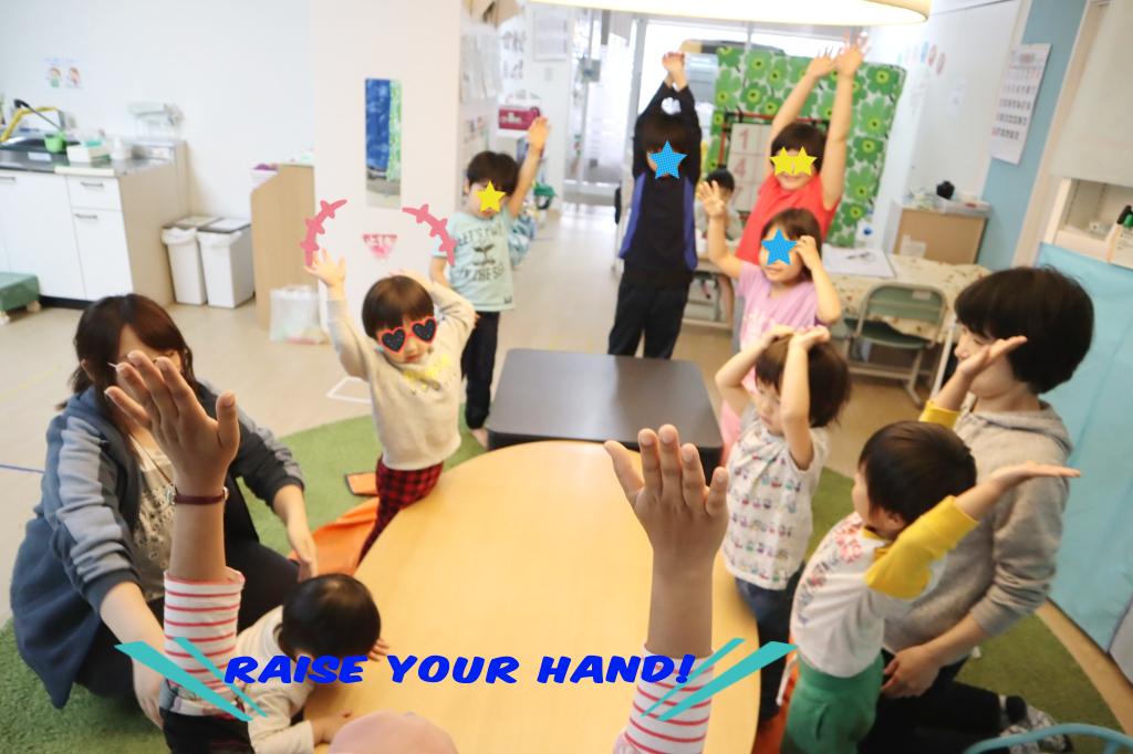 手を上に~っ!
